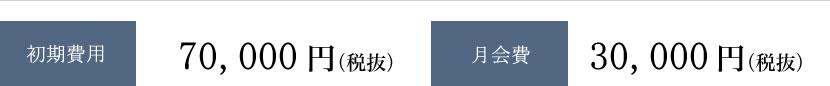 初期費用70,000円/月会費30,000円