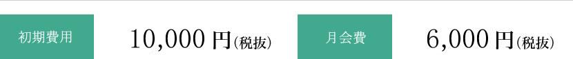 初期費用10,000円/月会費6,000円