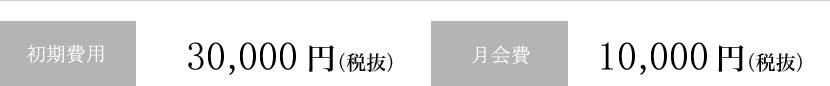 初期費用30,000円/月会費10,000円