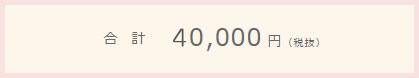 合計40,000円(税抜)