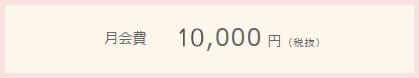 月会費10,000円(税抜)