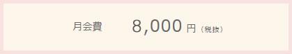 月会費8,000円(税抜)